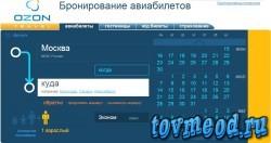 1. Форма поиска авиа-рейсов на сайте озон тревал