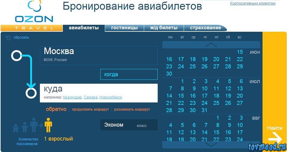Как получить электронный билет на самолет озон курск москва билеты самолет
