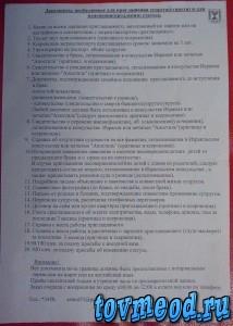 1. Список документов необходимых в МВД Израиля для оформления приглашения или вызова супруги(а) из-за границы