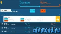 10. Выбор рейса Москва - Тель авива от авиакомпании Эль Аль