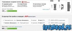 14. Меню покупки страховки и билетов на аэроэкспресс до аэропорта при бронировании билетов на сайте Озон Тревел