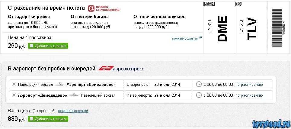 Купит билет на самолет на озоне купить билет на поезд арзамас 2 москва