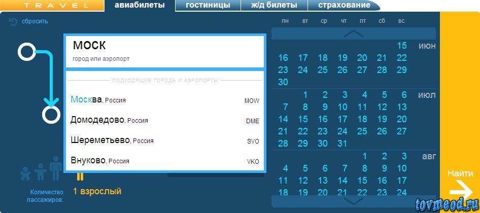 Купить билет онлайн на самолет на озоне билеты на самолет из новосибирска