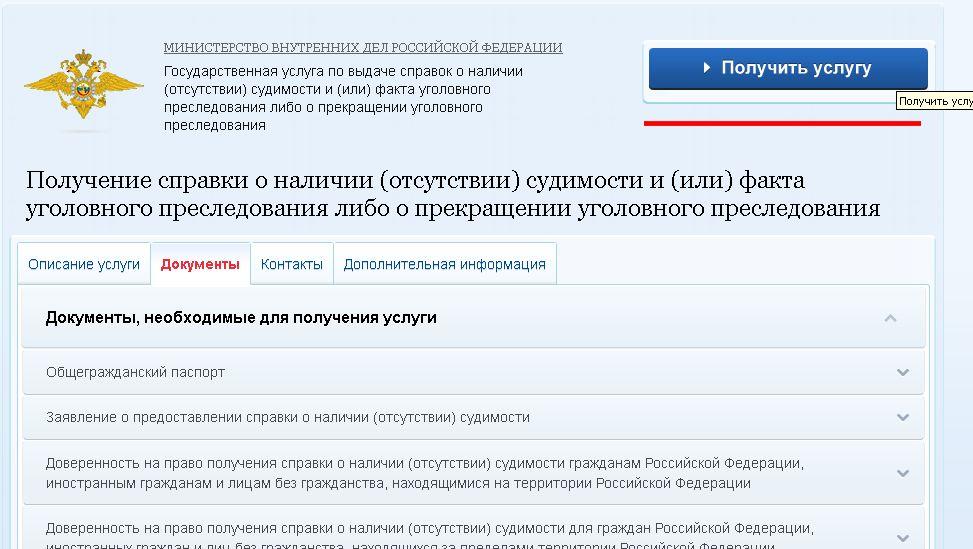 Справка об отсутствии билетов на самолет скачать купить авиабилет на рейс москва - луанда