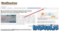 3. Переход к форумам на сайте товмеод.ру