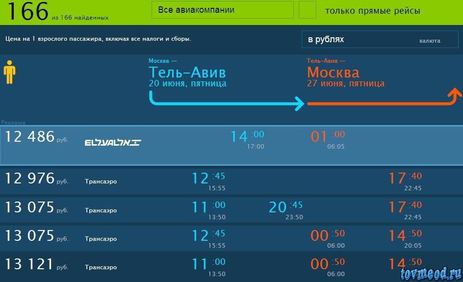 Купить билеты на самолет в израиле стоимость билета на самолет краснодар москва туда