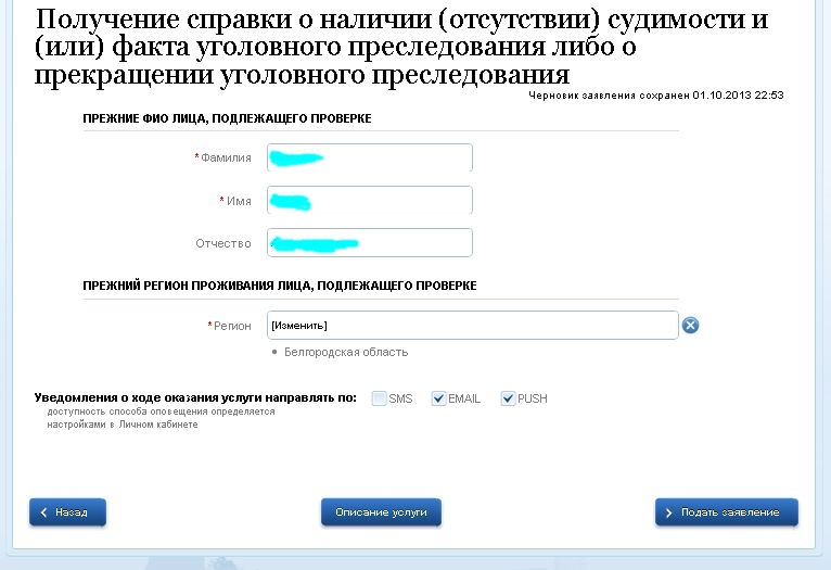 Проверка судимости человека онлайн россия