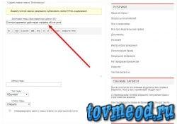 6. Как задать вопрос на форуме - заполнение поля заголовок темы
