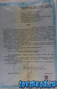 Образец - аффидевит для жителей украины вместо справки из загса об отсутствии брака-2