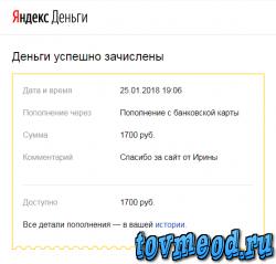 Пожертвование от Ирины на развитие сайта tovmeod.ru 25.01.2018