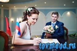 Инструкция по регистрации брака с гражданином Израиля в России