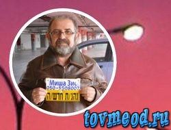 Русскоязычный учитель вождения в Центре Израиля Миша Зис