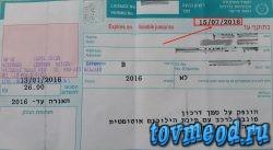 Вот так выглядят временные водительские права в Израиле