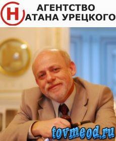 Юридическое агентство Натана Урецкого