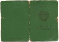 Обложка свидетельства о рождении выдаваемого в СССР